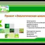 Проект 'Экологическая школа'