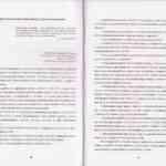 Статья Т.О. Желябовской