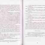 Статья Т.О. Желябовской (продолжение)