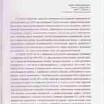 Статья И.Ю. Титовой