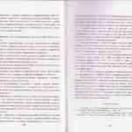 Статья И.Ю. Титовой (продолжение)
