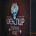 экскурсия на интерактивную выставку-аллюзию 'Шекспир/ Тайна/ 400'