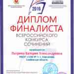 диплом Патриной В.