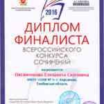 диплом Овсянниковой Е.