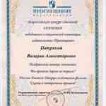 грамота Патриной В. от издательства 'Просвещение'