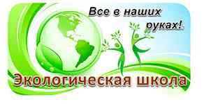 эмблема Экологической школы