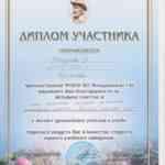 диплом участника Желудковой А.