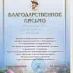 благодарственное письмо Желябовской Т.О.