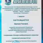 диплом Ефремова Тимофея