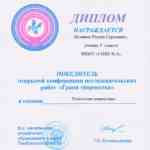 диплом Кулакова Романа