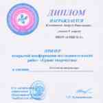 диплом Клюшникова Андрея