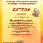 диплом Патриной Валерии