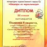 диплом Поляковой Елизаветы