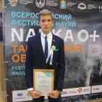 Тюрин Д. с дипломом за 2 место