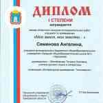 диплом Семеновой А.
