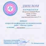диплом Волынкина Д.