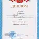 диплом Титовой И.Ю.