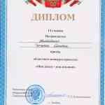 диплом Желябовской Т.О.