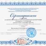 сертификат Поляковой Елизаветы