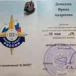 удостоверение Демидовой И.