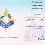 удостоверение Семеновой А.