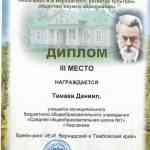диплом Тамаева Д.