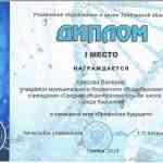 диплом Красовой В.